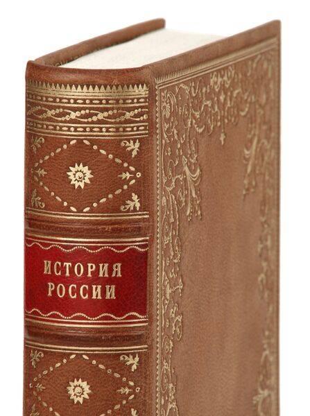 «История России В 4-х томах»