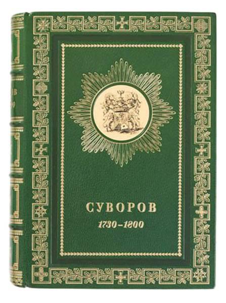 «Суворов»