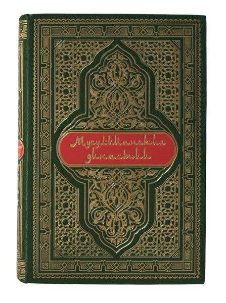 «Мусульманские династии»