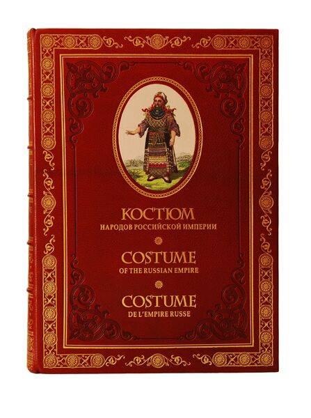 «Костюм народов Российской империи. На 3-х языках»
