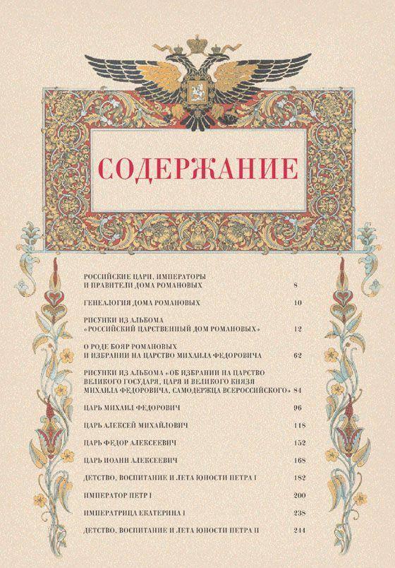 Романовы.300 лет служения России