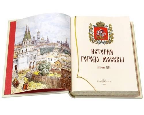 История города Москва. (эксклюзив)