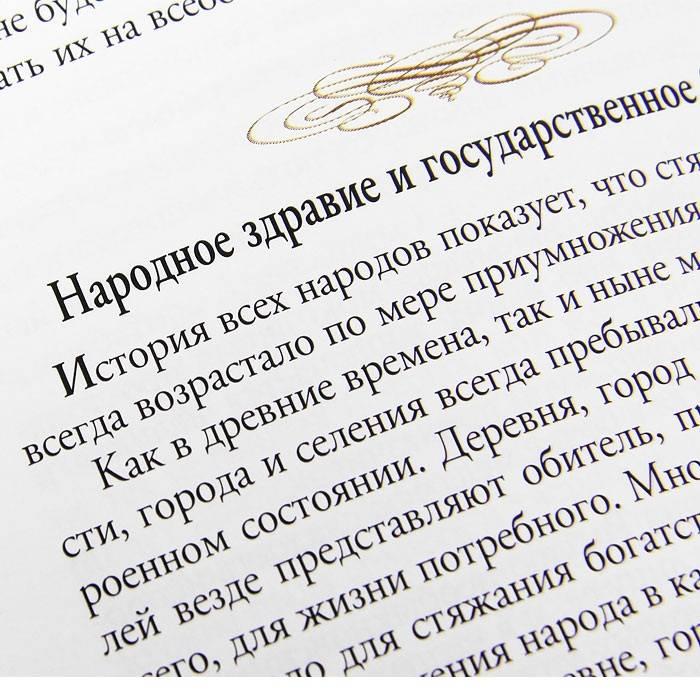 Особое мнение адмирала Мордвинова