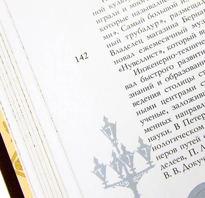 Санкт-Петербург История города
