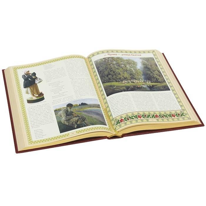 Народная Русь (эксклюзивное издание)