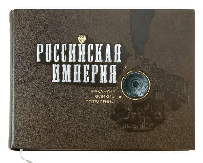 Российская империя накануне великих потрясений