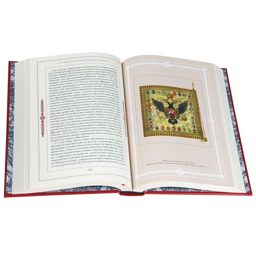"""Библиотека """"Дом Романовых"""" в 14 томах (эксклюзивное подарочное издание)"""