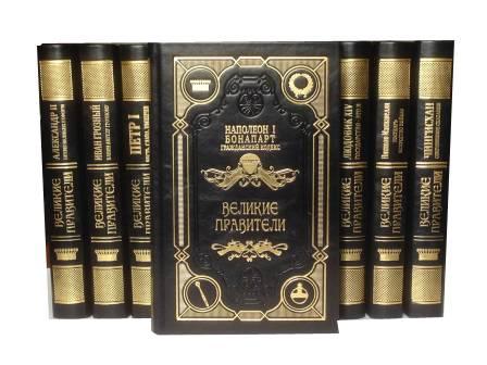 """Серия книг """"Великие правители"""""""