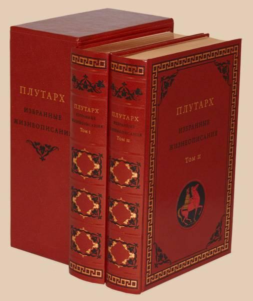 Плутарх. Избранные жизнеописания