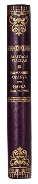 Бальтасар Грасиан. Карманный оракул