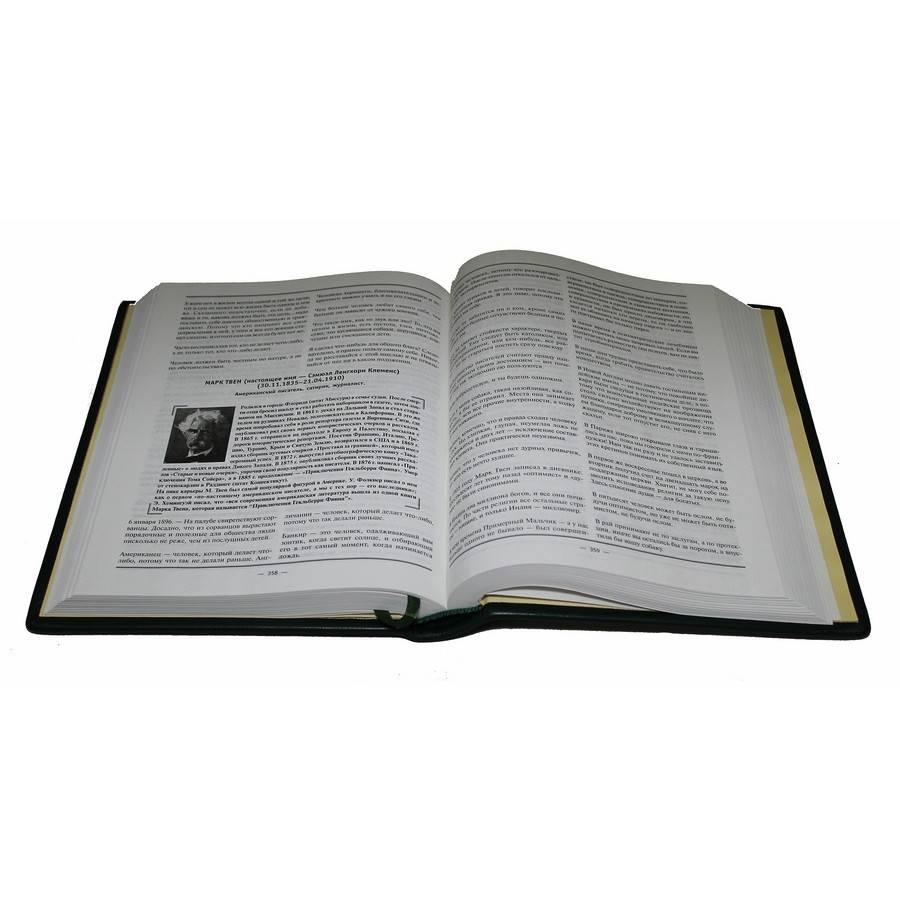 Всемирная энциклопедия афоризмов. Собрание мудрости всех народов и времен