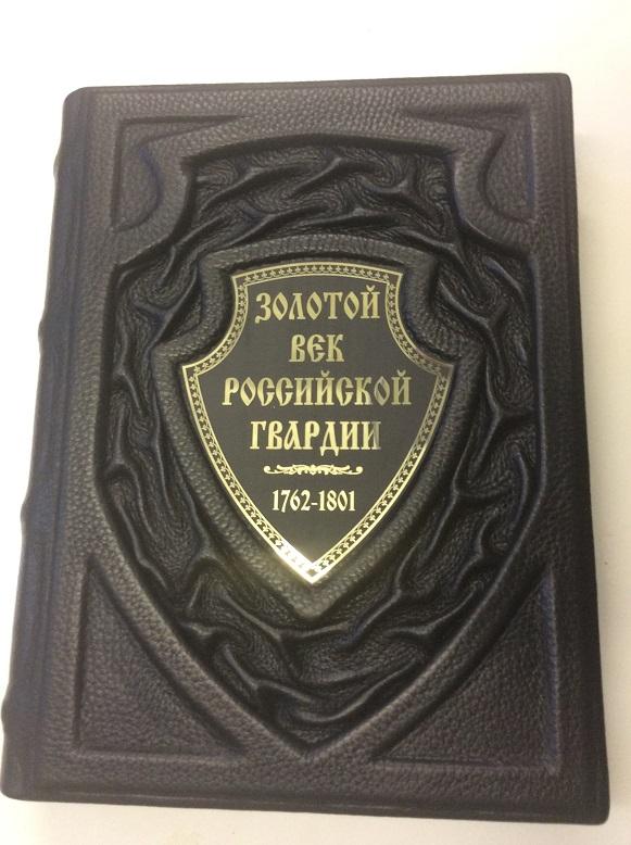 Золотой век Российской Гвардии