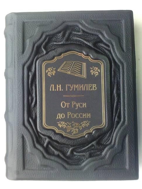 Гумилев .От Руси до России