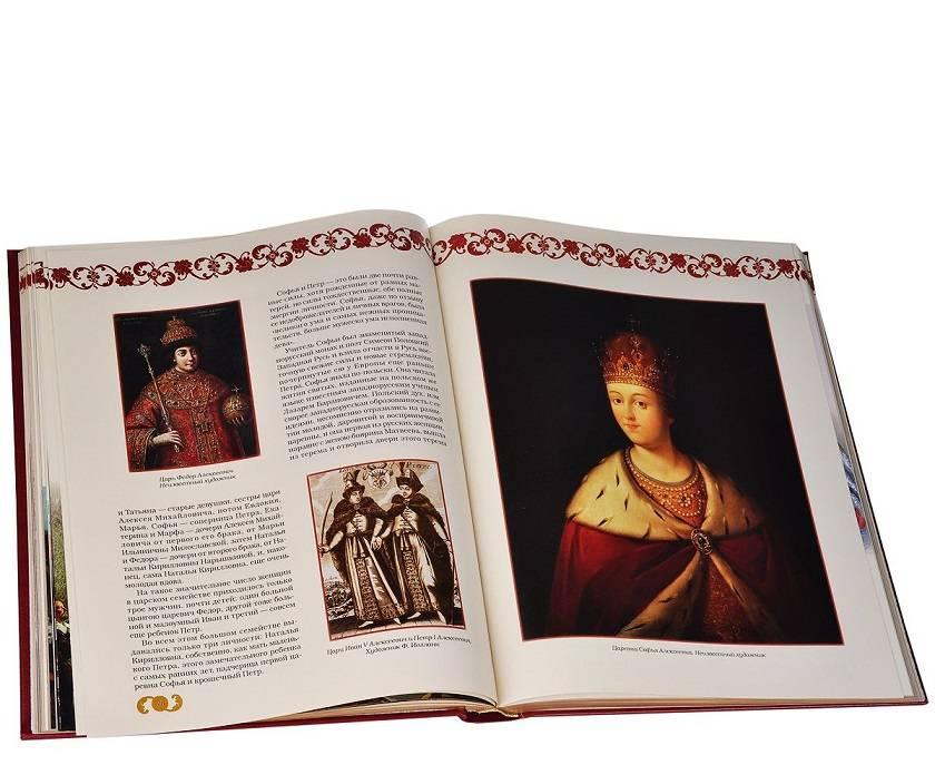 Замечательные женщины. Очерки из русской истории (в коробе)