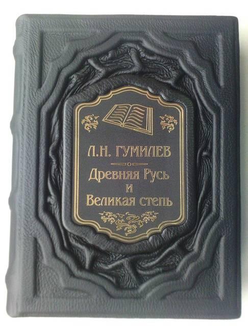 Гумилев. Древняя Русь и великая степь