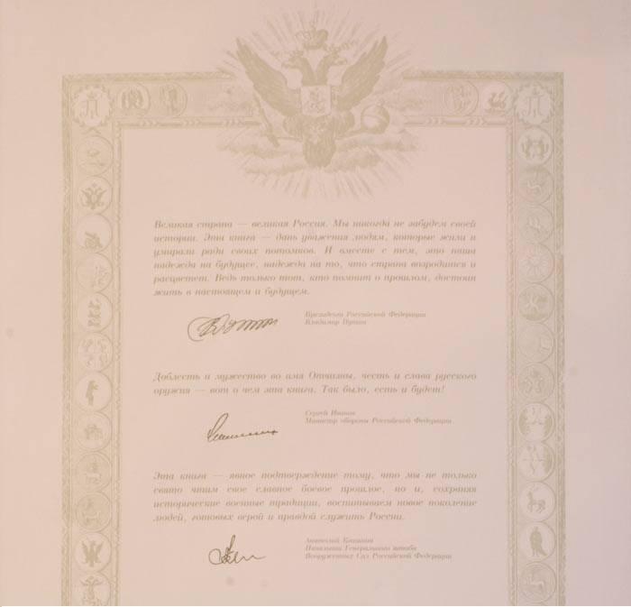 Императорское Установление Орденов Кавалерских Российских