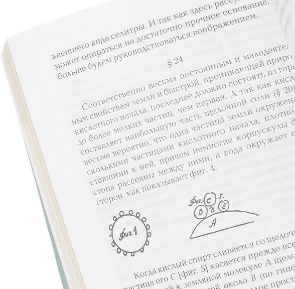 Ломоносов собрание сочинений