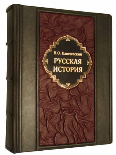 Русская история. В.О Ключевский.