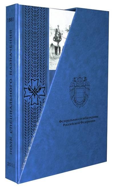Полк специального назначения 1881-2011