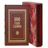 1000 русских художников (эксклюзивное издание)