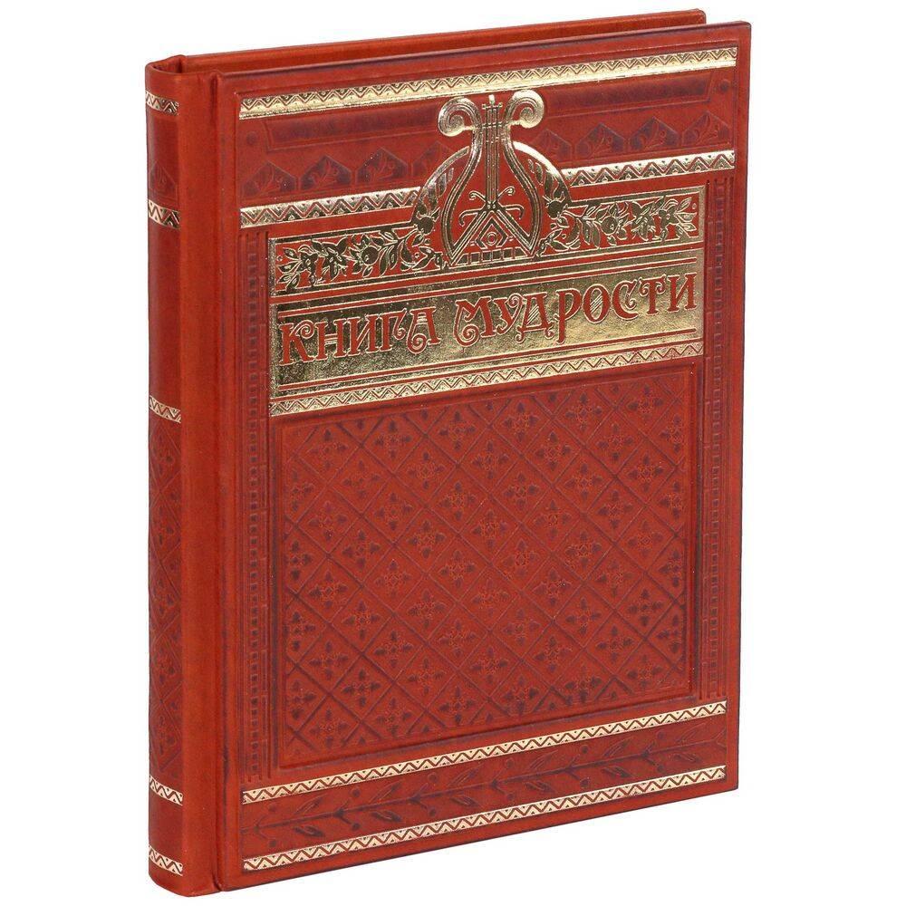 Книга мудрости подарочный тираж