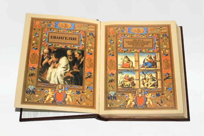 Евангелие 2000 лет в Западноевропейском изобразительном искусстве