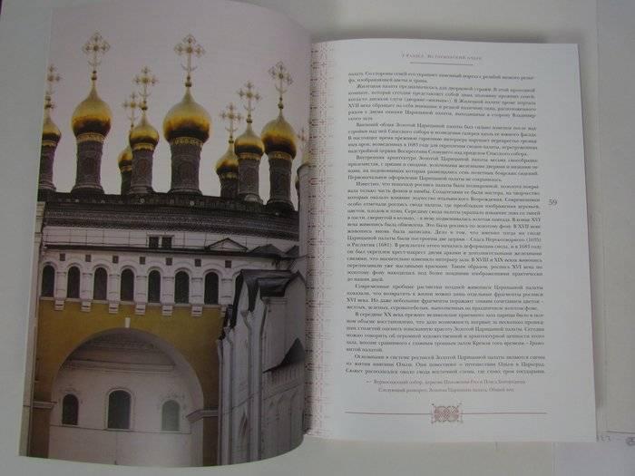 Московский кремль на рубеже тысячелетий