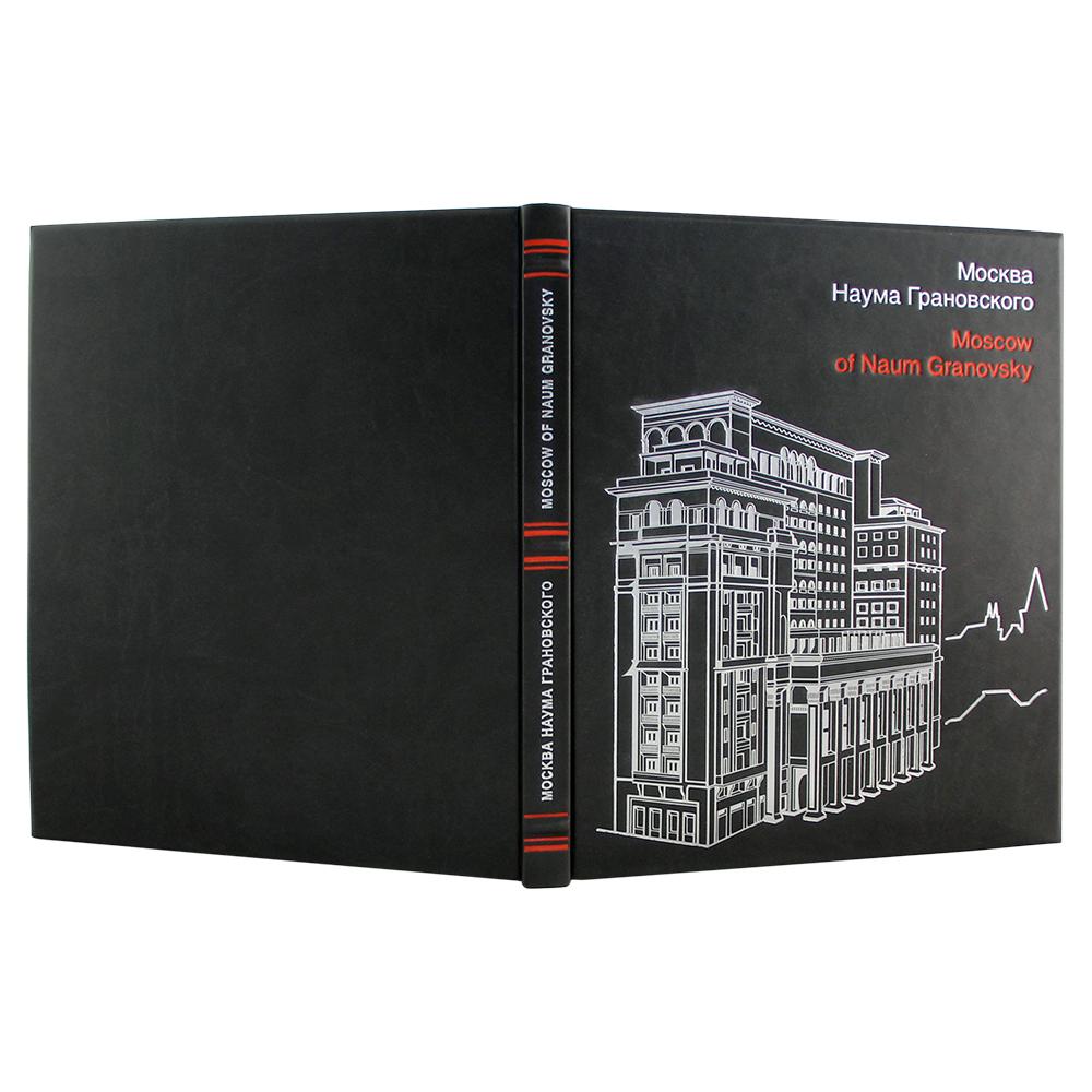Москва Наума Грановского Альбом