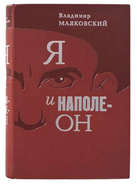«Я и Наполеон» В. Маяковский