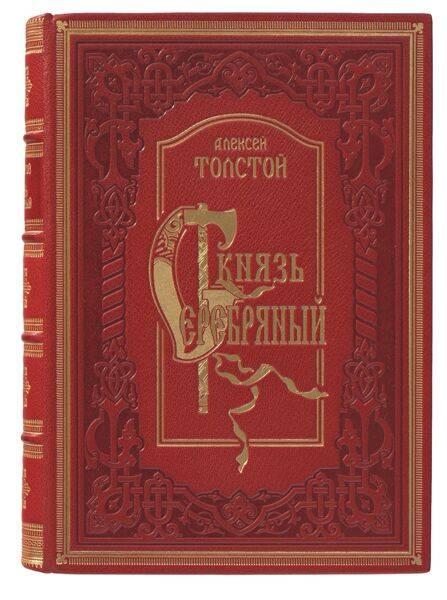 Алексей Толстой «Князь Серебряный»