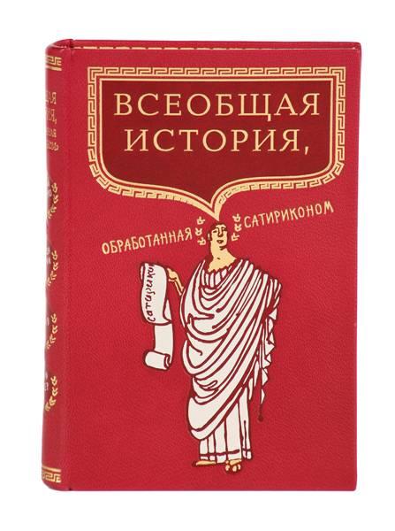 """«Всеобщая история, обработанная """"Сатириконом""""»"""