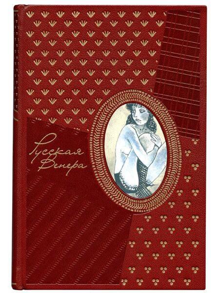 «Русская Венера. Эротическая поэзия и проза»