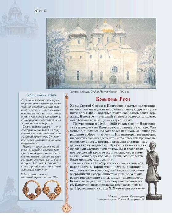 Русская культура с древнейших времен до наших дней