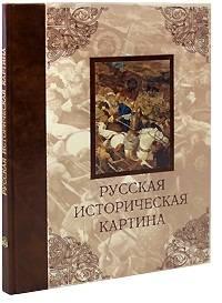 Русская историческая картина