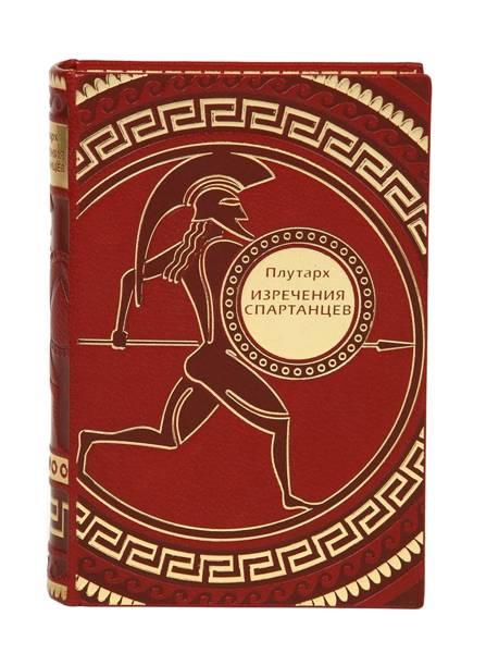 «Изречения спартанцев»