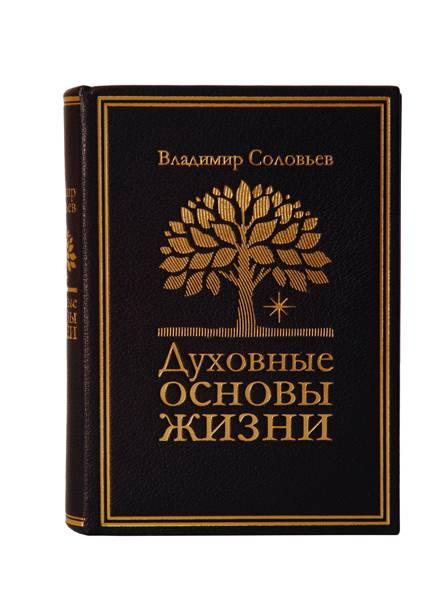 Владимир Соловьев «Духовные основы жизни»