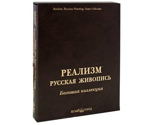 Реализм. Русская живопись
