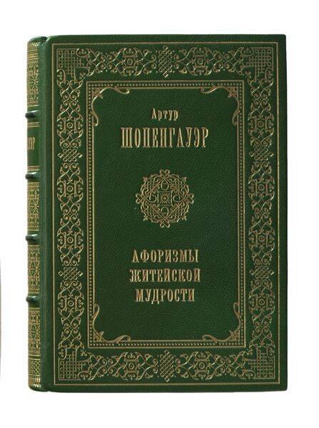 Артур Шопенгауэр«Афоризмы житейской мудрости»