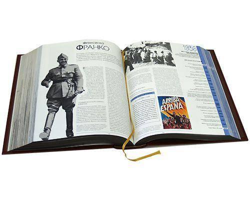 Творцы всемирной истории. В 2 томах (эксклюзивное издание)