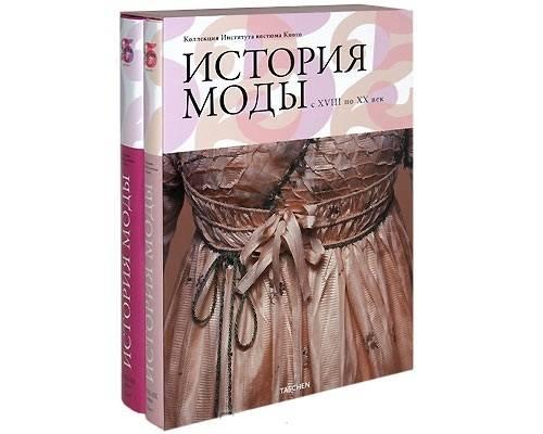 История моды с XVIII по ХХ век