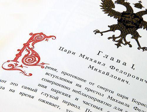 """Великокняжеская, царская и императорская охота на Руси. """" Тома I, II, III. IV в 6 книгах"""