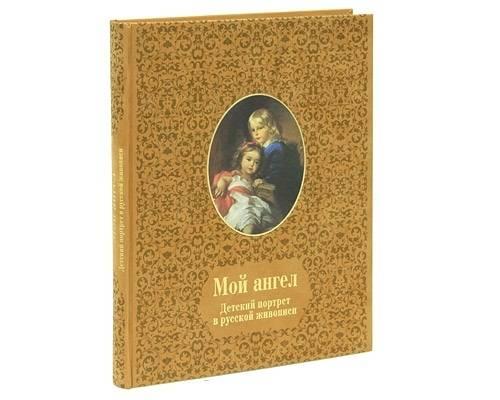 Мой ангел. Детский портрет в русской живописи (подарочное издание)