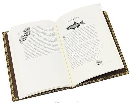 Аксаков С. Т. Записки об уженье рыб