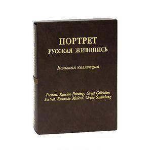 Портрет. Русская живопись (эксклюзивное подарочное издание)
