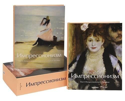 Импрессионизм (комплект из 2 книг)