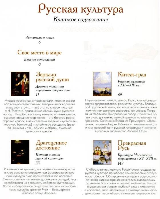 Русская культура . С древнейших времен до наших дней