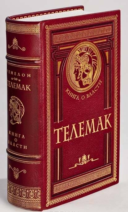 Телемак. Книга о власти