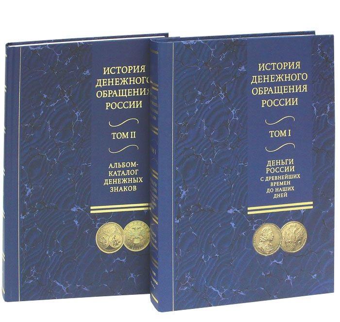 История денежного обращения в России в 2-х томах