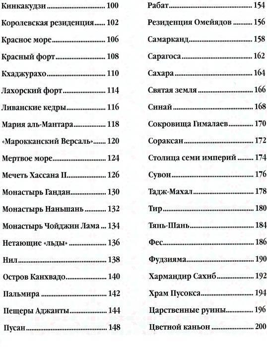 Драгоценные жемчужины Востока (подарочное издание)
