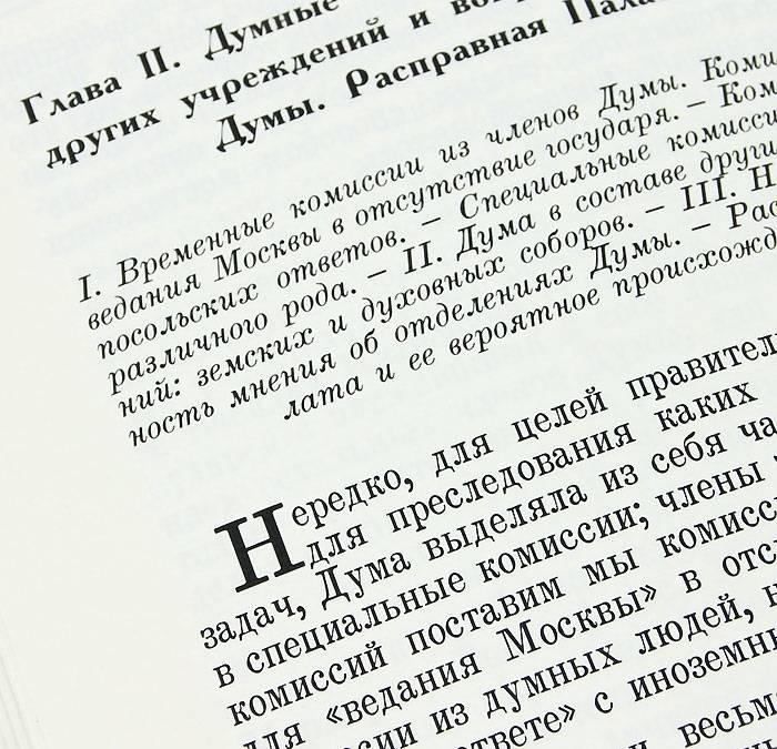Загоскин Н.П. История боярской думы